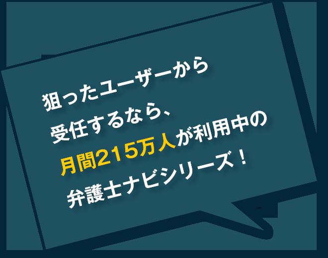 狙ったユーザーから受任するなら、⺼間215万人が利用中の弁護士ナビシリーズ!