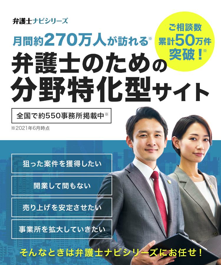 弁護士ナビシリーズ〜弁護士の分野型特化型サイト〜