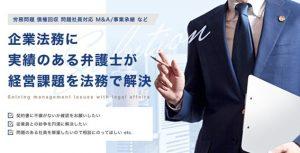 企業法務弁護士ナビ