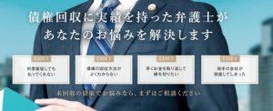 債権回収弁護士ナビ