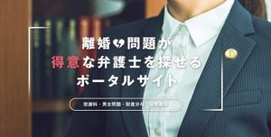 離婚弁護士ナビ