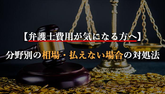 弁護士費用が気になる方へ|分野別の相場・払えない場合の対処法
