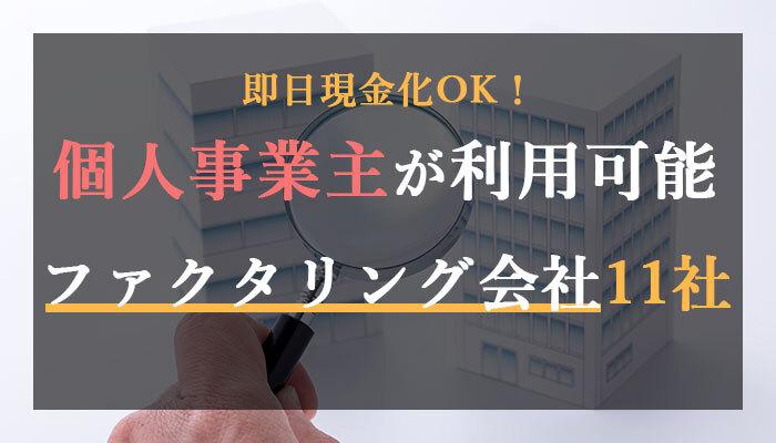 【即日現金化OK】個人事業主が利用できるおすすめのファクタリング会社