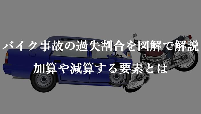 バイク事故の過失割合を図解で解説|加算や減算する要素とは