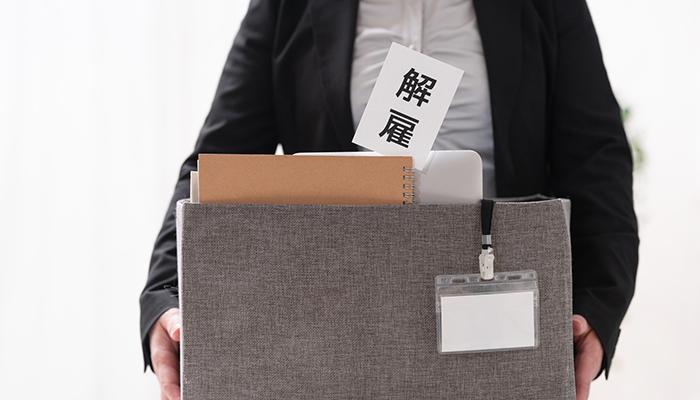 不当解雇に遭った場合、慰謝料はもらえる?正当な補償を受けるために必要な準備とは